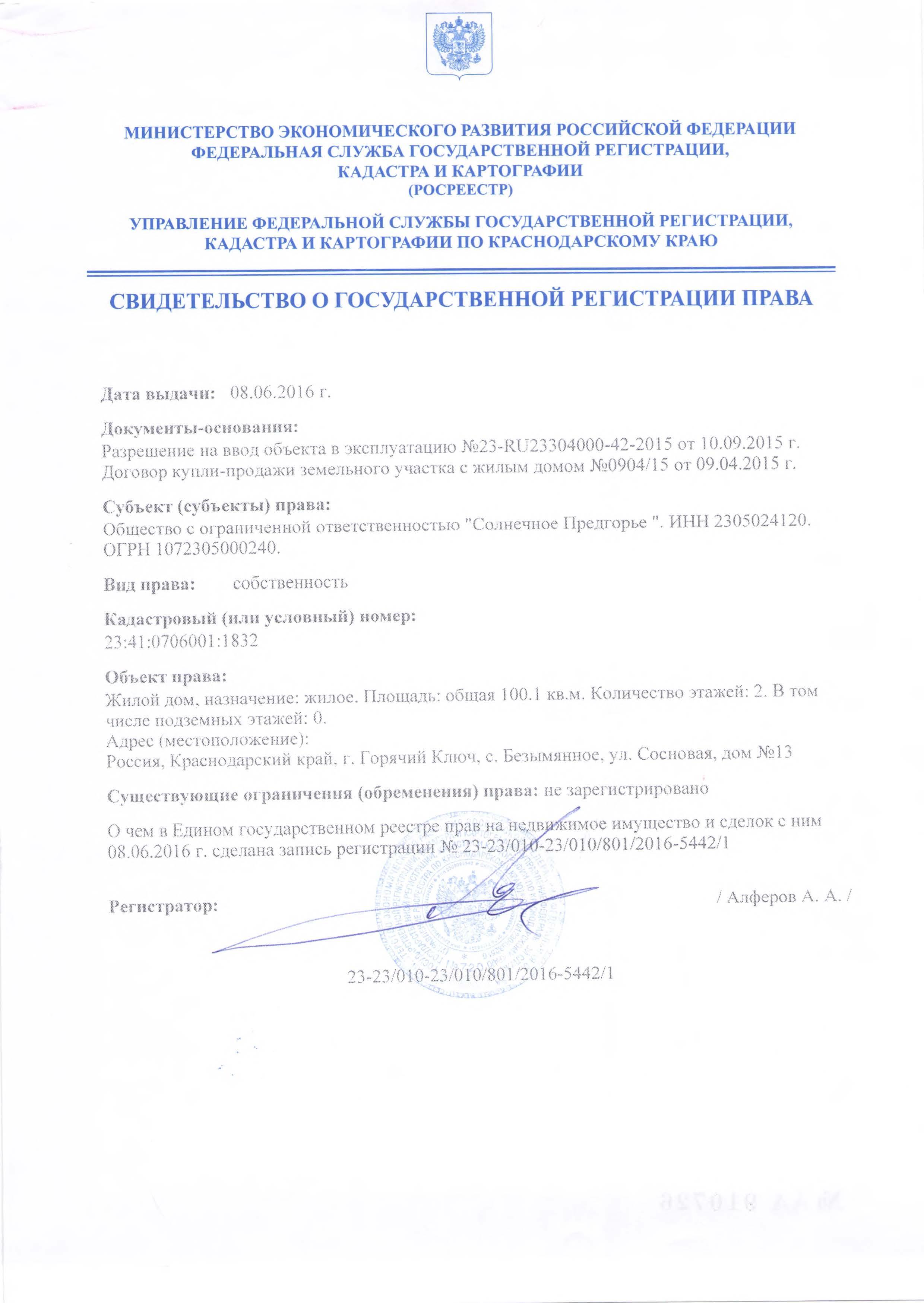 Регистрация ооо горячий ключ образец договора об учреждении при регистрации ооо